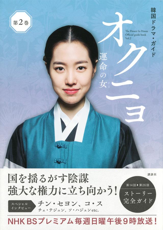 韓国ドラマ・ガイド オクニョ 運命の女 第2巻
