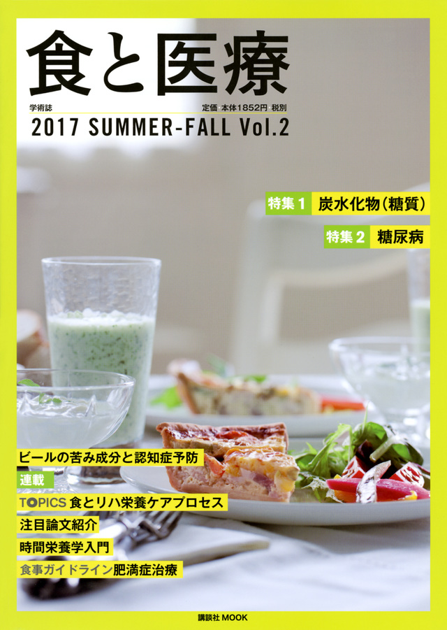 食と医療 2017SUMMER-FALL Vol.2