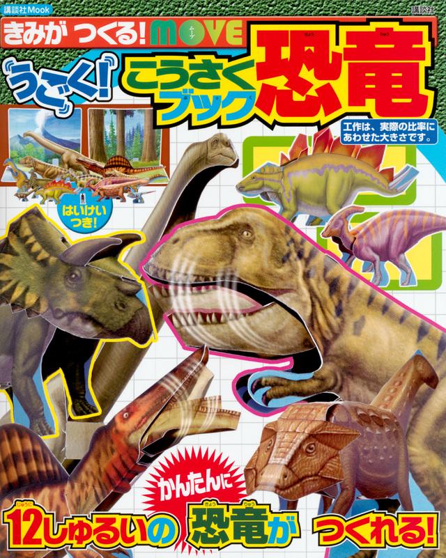 きみが つくる! MOVE うごく! こうさくブック 恐竜