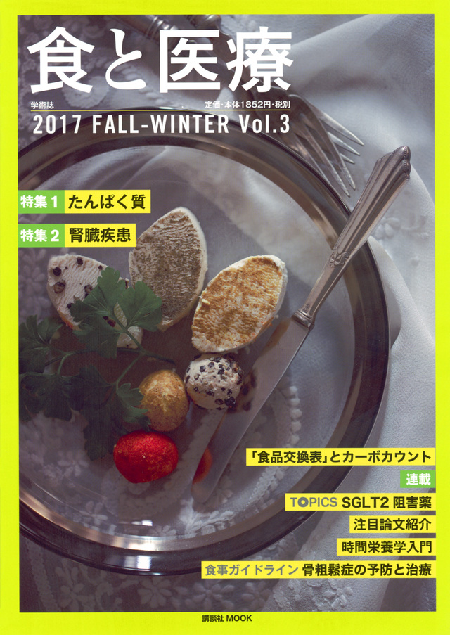 食と医療 2017FALL-WINTER Vol.3