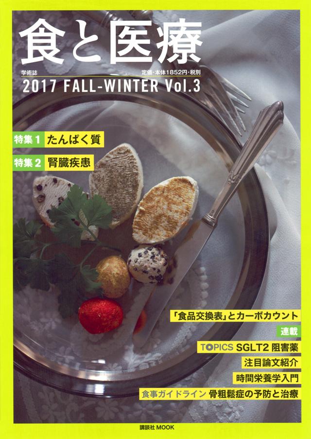 食と医療 2017FALL-WINTER Vol.3