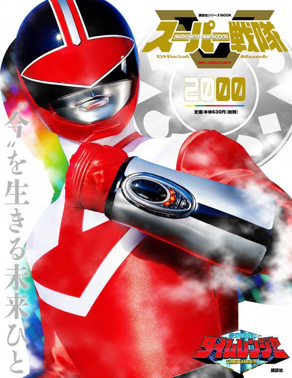 スーパー戦隊 Official Mook 20世紀 2000 未来戦隊タイムレンジャー