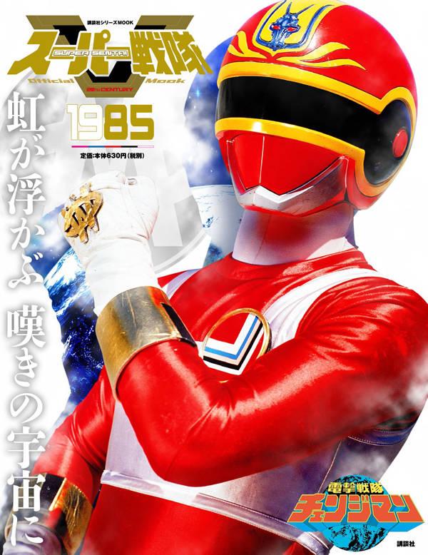スーパー戦隊 Official Mook 20世紀 1985 電撃戦隊チェンジマン