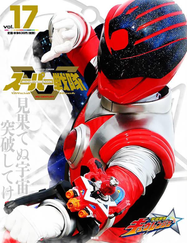 スーパー戦隊 Official Mook