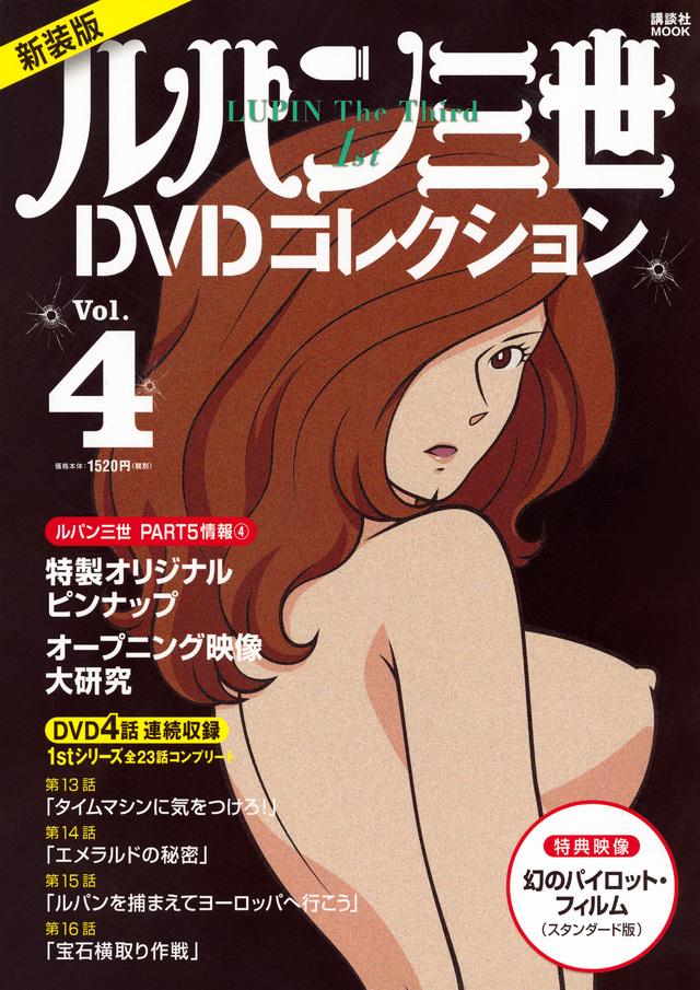新装版 ルパン三世1stDVDコレクション Vol.4