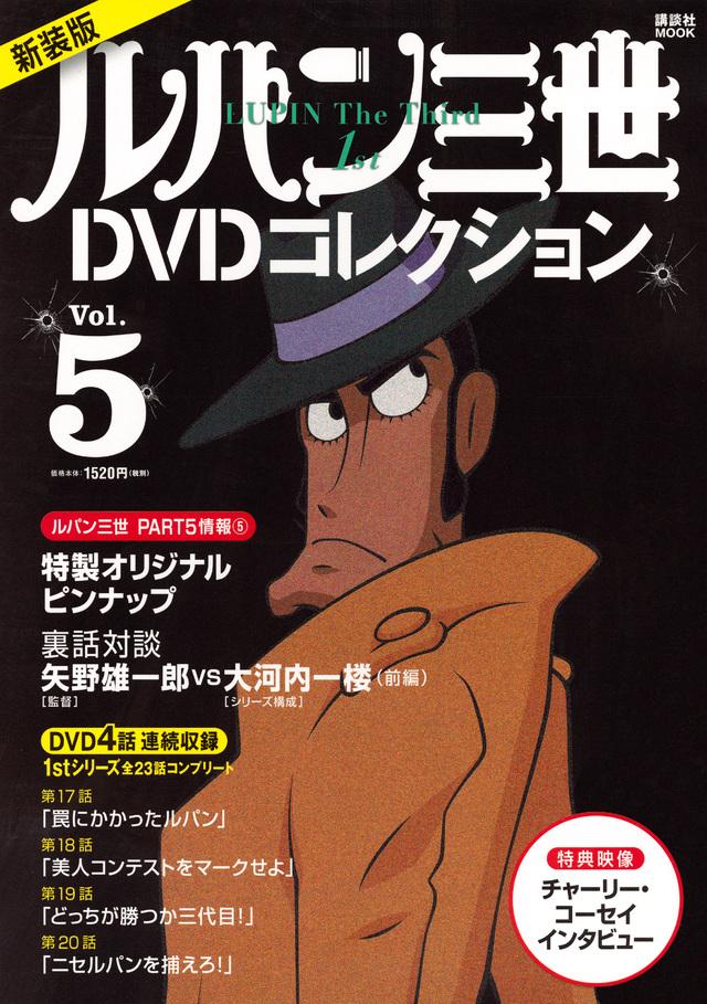 新装版 ルパン三世1stDVDコレクション Vol.5