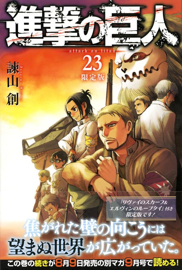 進撃の巨人(23)限定版