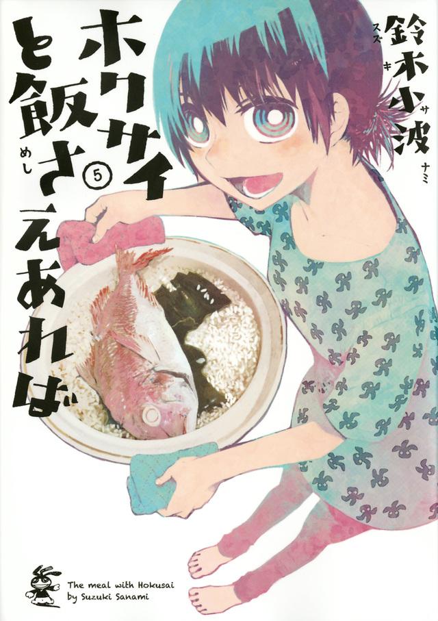 ホクサイと飯さえあれば(5)