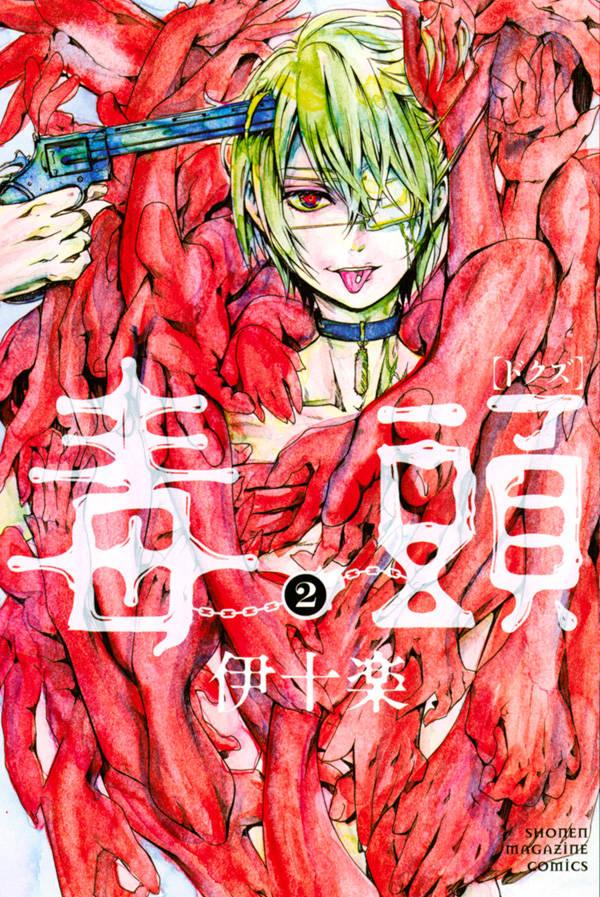 毒頭(2)