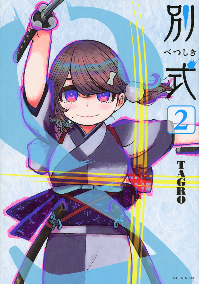 別式(2)