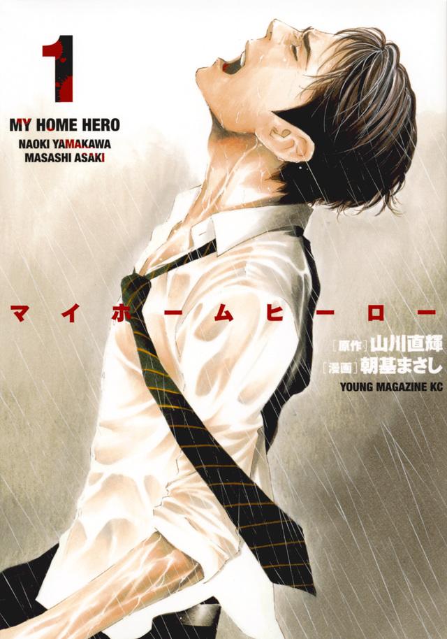 マイホームヒーロー(1)