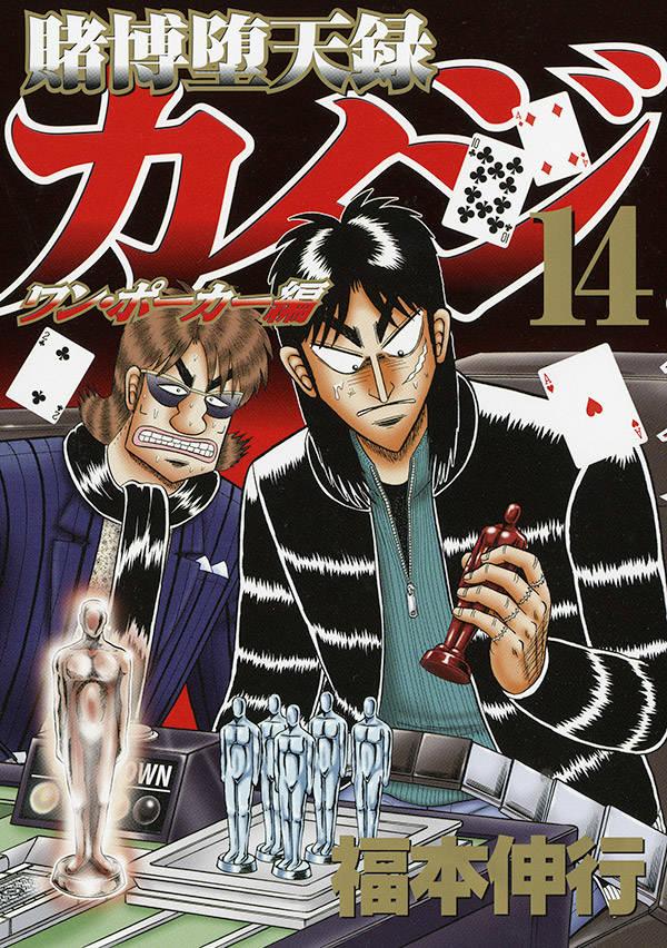 賭博堕天録カイジ ワン・ポーカー編(14)