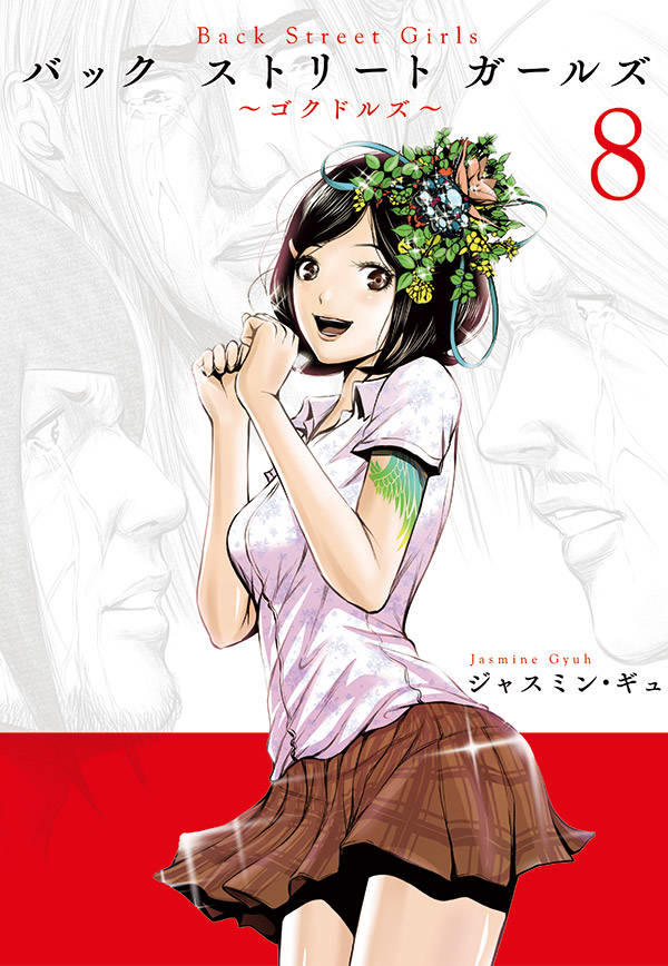 Back Street Girls(8)