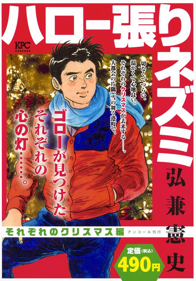 ハロー張りネズミ それぞれのクリスマス編 アンコール刊行