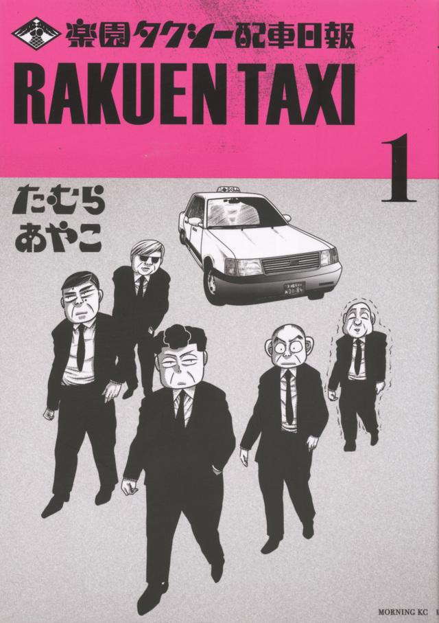 楽園タクシー配車日報(1)