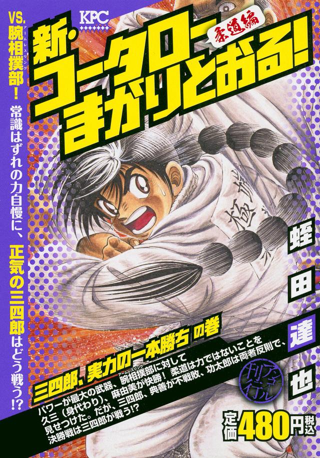 新・コータローまかりとおる! 三四郎、実力の一本勝ちの巻 アンコール刊行