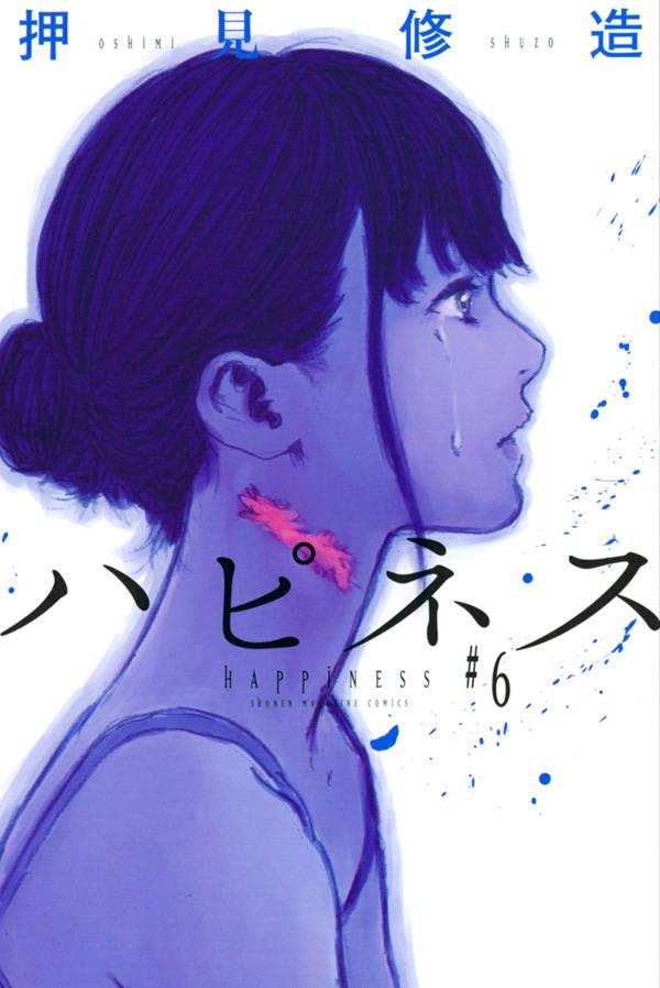 ハピネス(6)