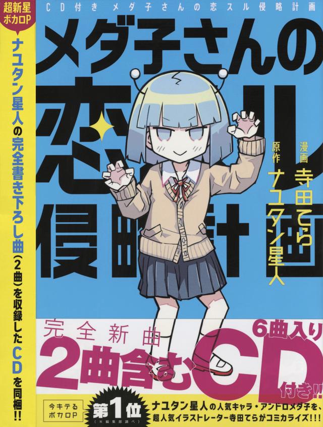 CD付き メダ子さんの恋スル侵略計画