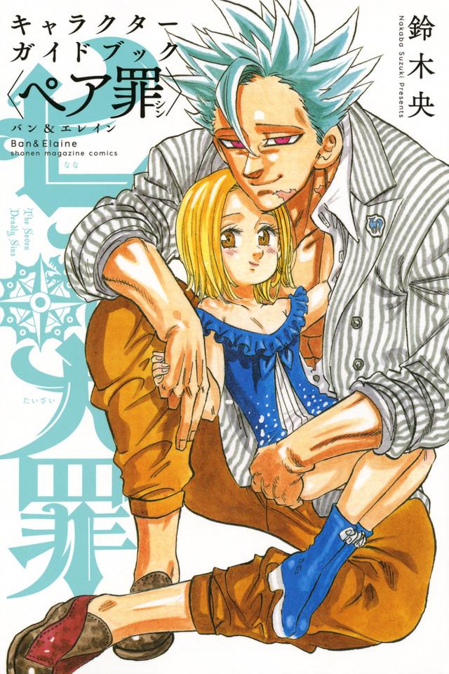 七つの大罪 キャラクターガイドブック<ペア罪> バン&エレイン