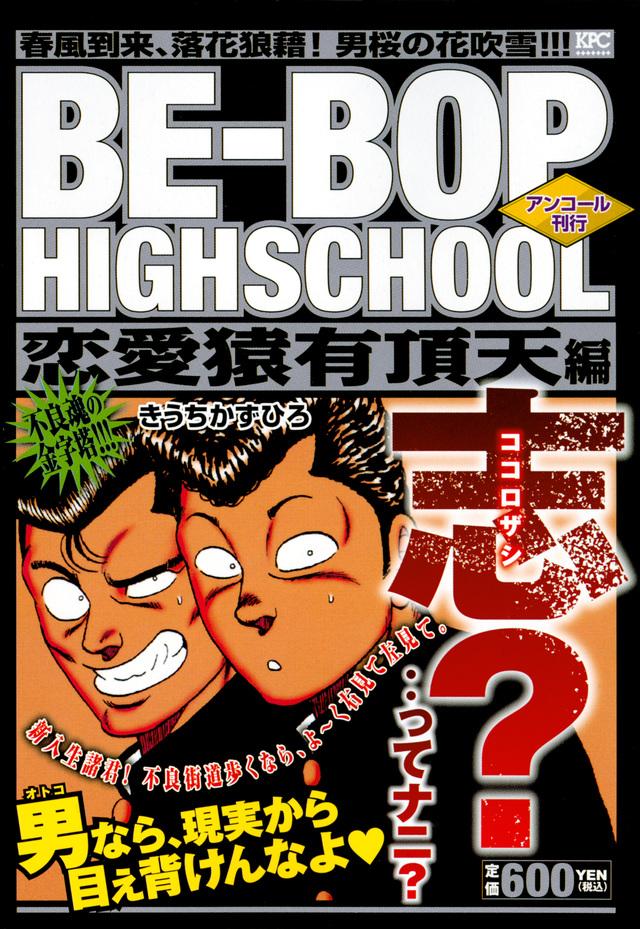 BE-BOP HIGHSCHOOL 恋愛猿有頂天編 アンコール刊行