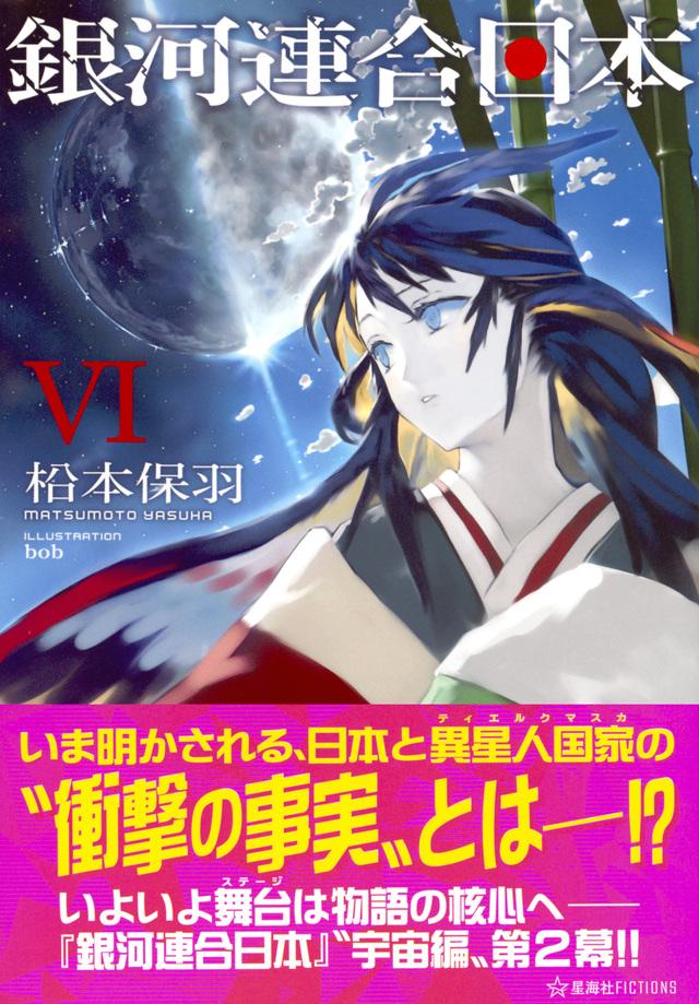 銀河連合日本 6