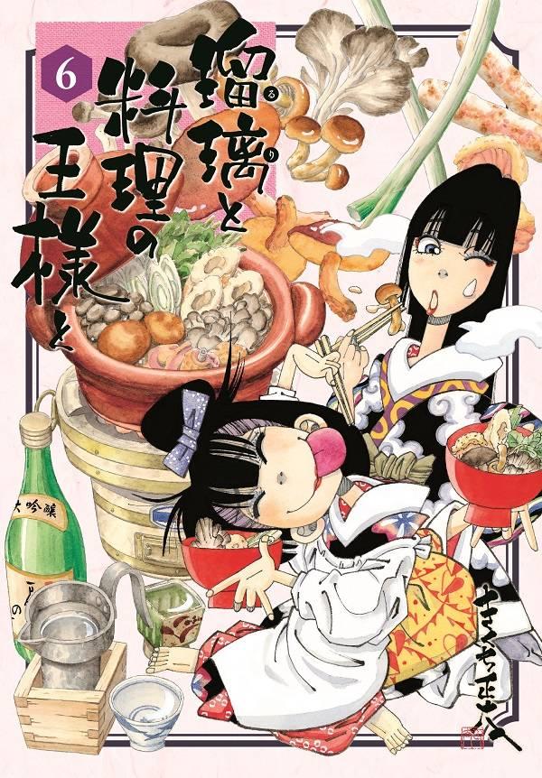 瑠璃と料理の王様と(6)