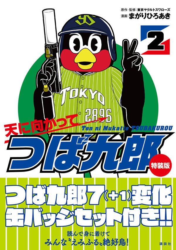 つば九郎7(+1)変化缶バッジセット付き 天に向かってつば九郎(2)特装版