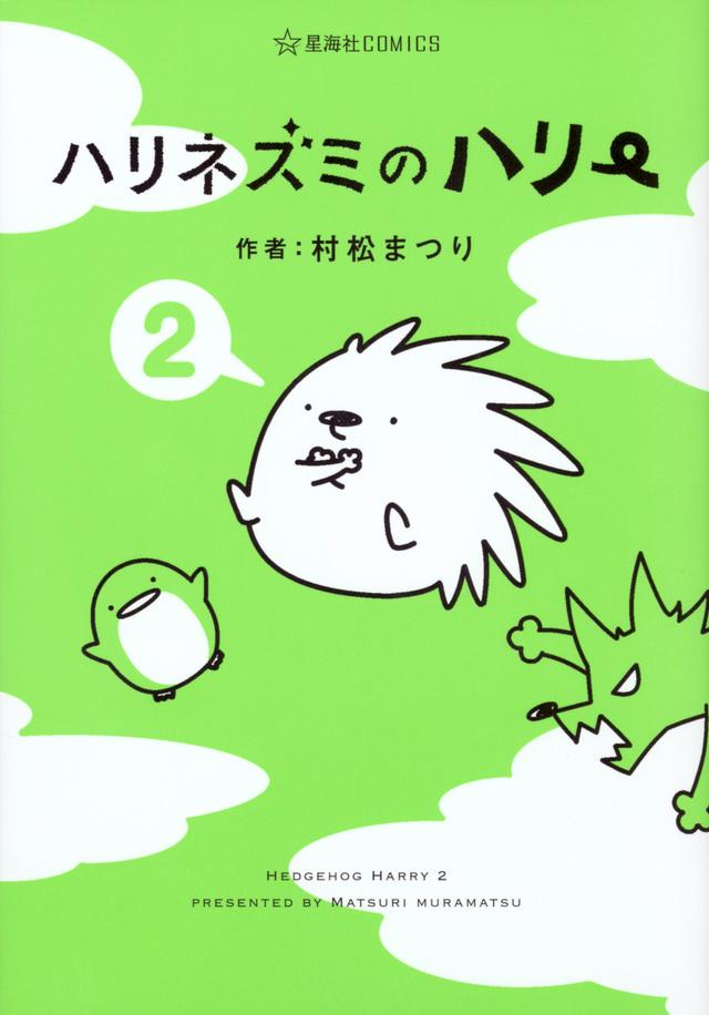ハリネズミのハリー(2)