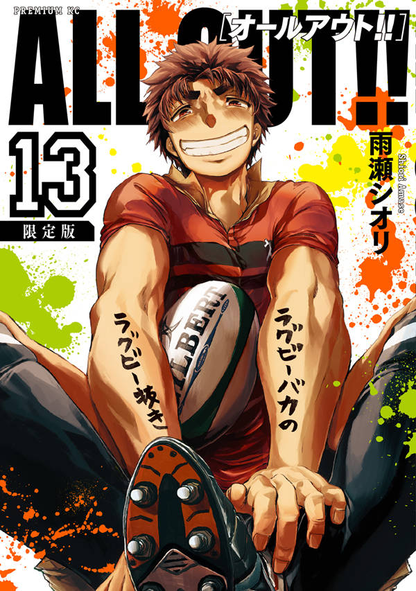ALL OUT!!(13)限定版