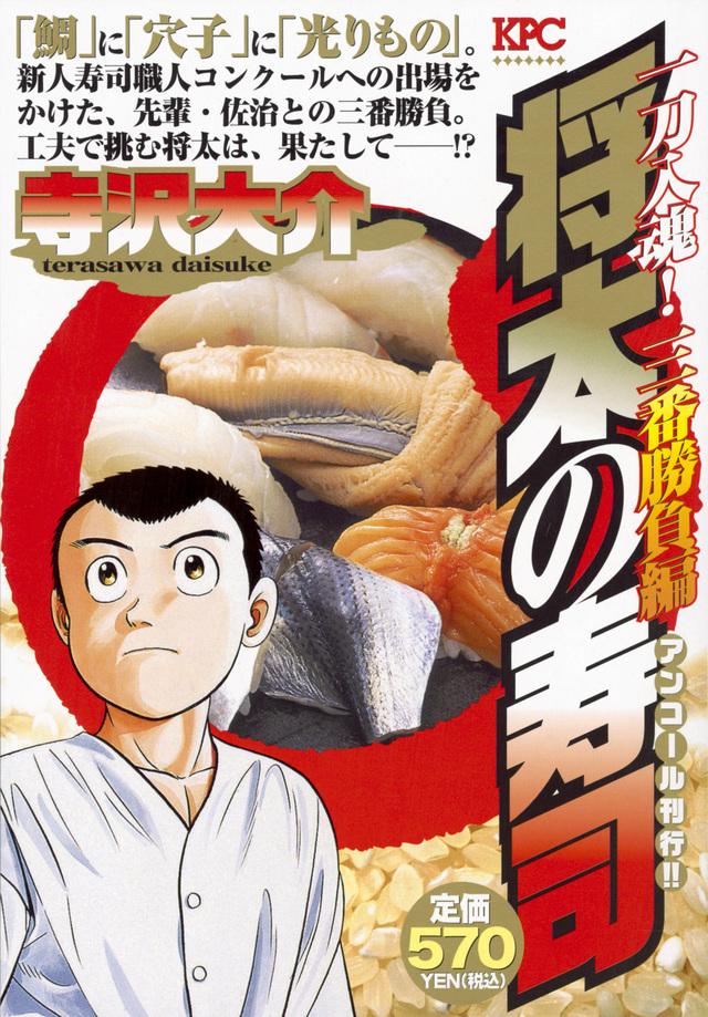将太の寿司 一刀入魂! 三番勝負編 アンコール刊行!!