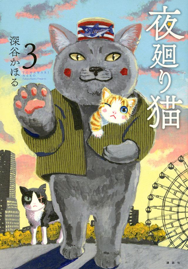 夜廻り猫(3)