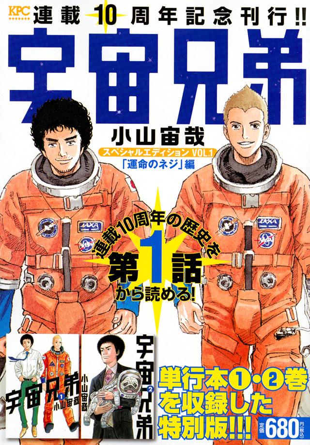 宇宙兄弟 スペシャルエディションVOL.1 「運命のネジ」編
