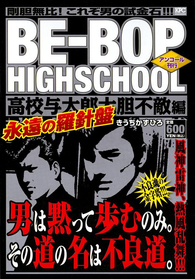 BE-BOP HIGHSCHOOL 高校与太郎大胆不敵編 アンコール刊行