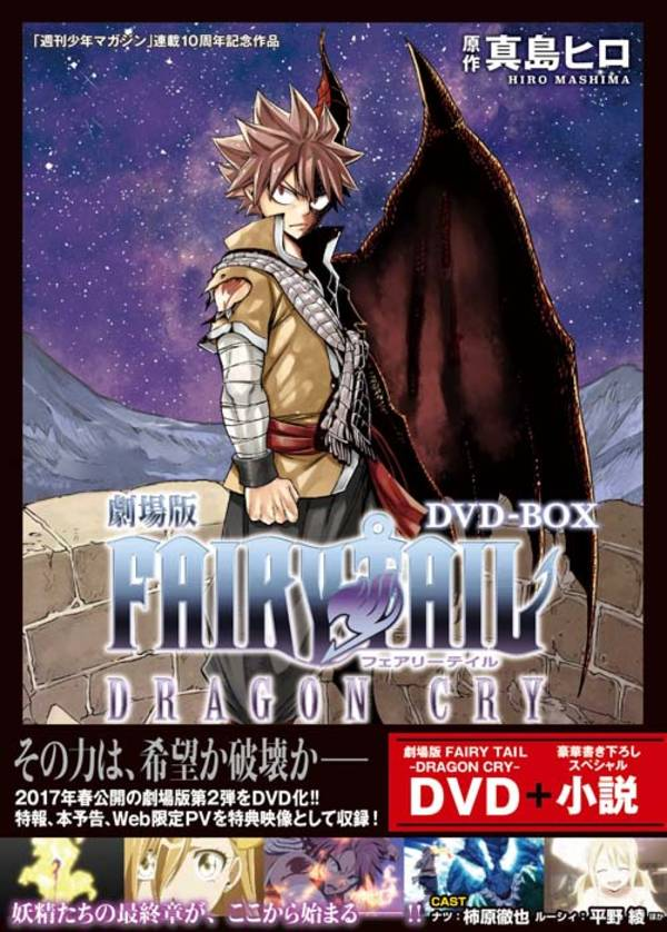 劇場版FAIRY TAIL ‐DRAGON CRY‐ DVD-BOX