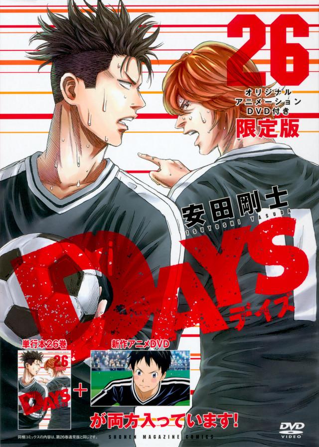 DVD付き DAYS(26)限定版