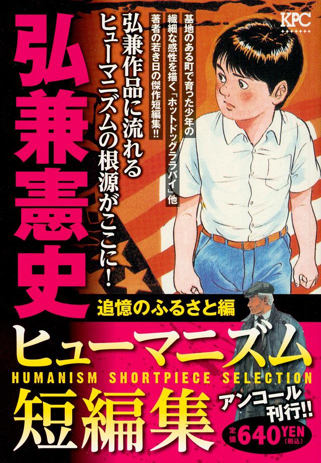 弘兼憲史ヒューマニズム短編集 追憶のふるさと編 アンコール刊行!!