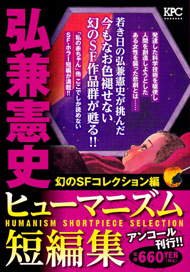 弘兼憲史ヒューマニズム短編集 幻のSFコレクション編 アンコール刊行!!