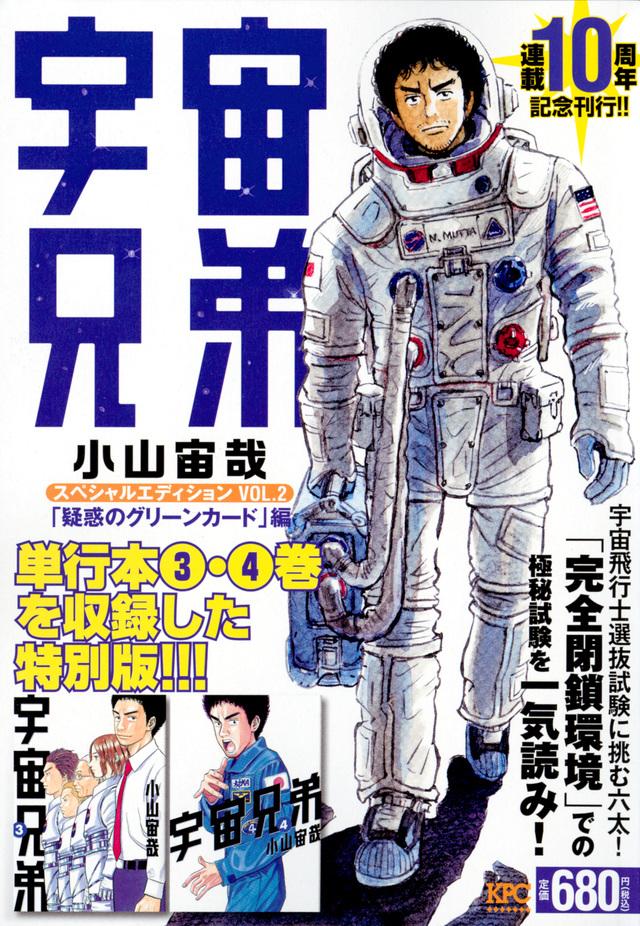 宇宙兄弟 スペシャルエディションVOL.2 「疑惑のグリーンカード」編