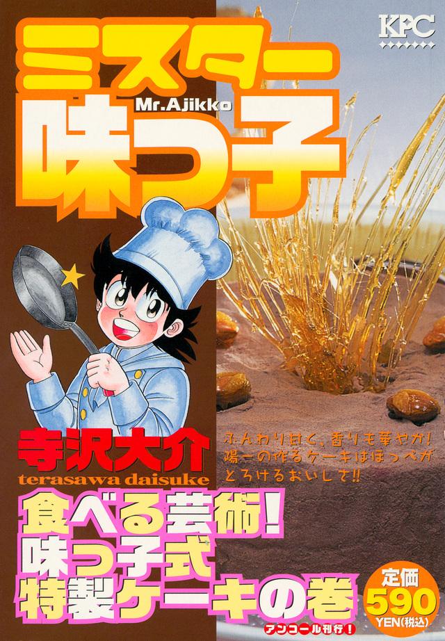 ミスター味っ子 食べる芸術! 味っ子式特製ケーキの巻 アンコール刊行!