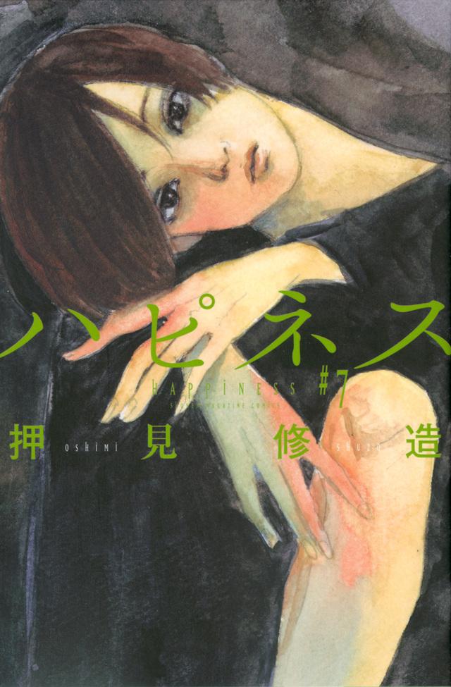 ハピネス(7)