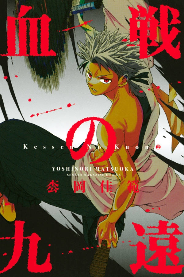 血戦の九遠(2)