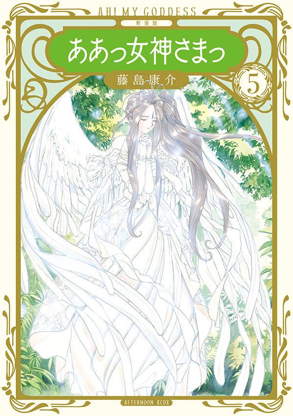 新装版 ああっ女神さまっ(5)