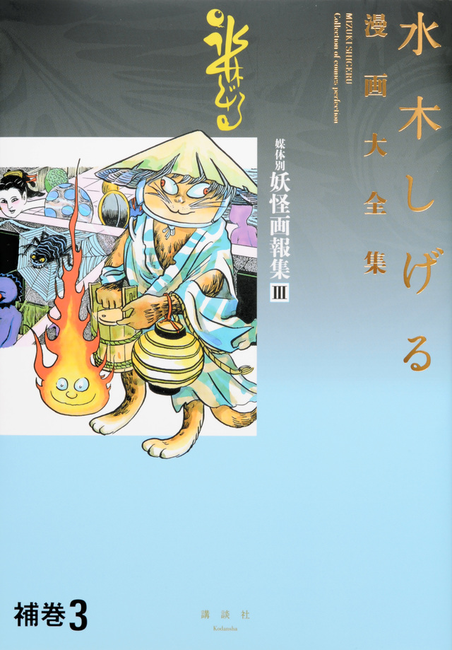 『水木しげる漫画大全集 補巻3 媒体別妖怪画報集III』書影