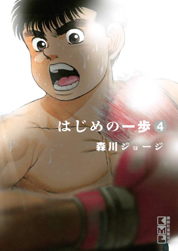 はじめの一歩(4)
