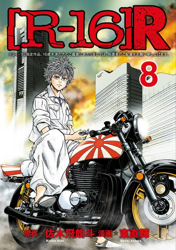 [R-16]R(8)