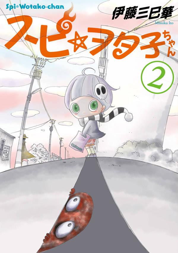 スピ☆ヲタ子ちゃん(2)