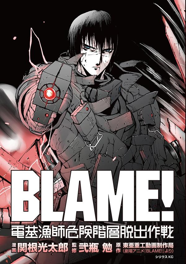 BLAМE! 電基漁師危険階層脱出作戦