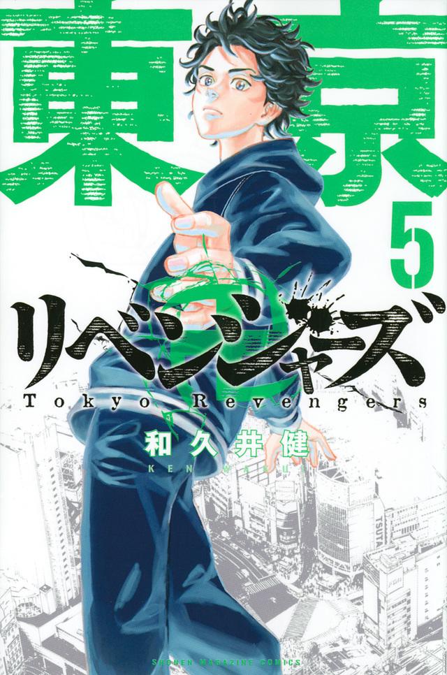 東京卍リベンジャーズ(5)
