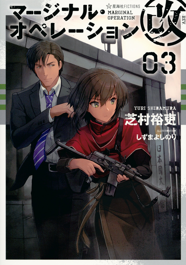 マージナル・オペレーション改 03