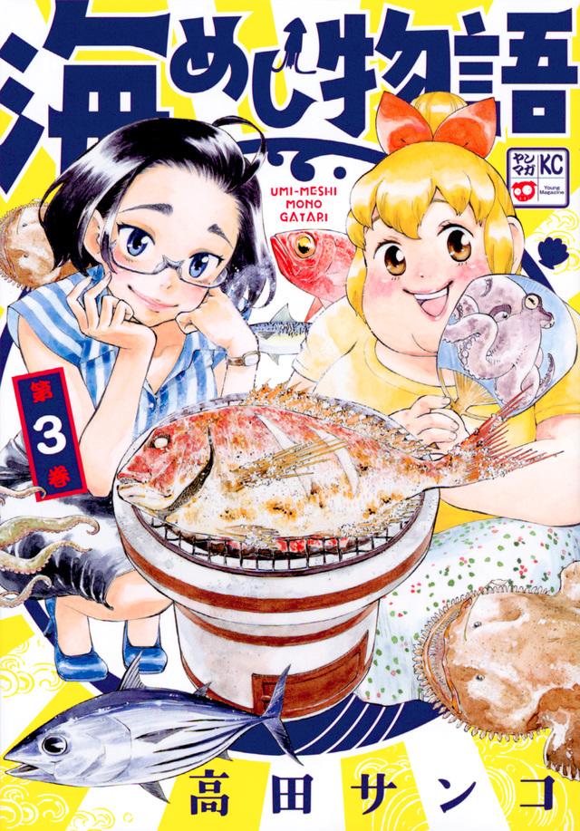 海めし物語(3)